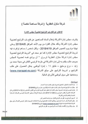 Manazel Real Estate PJSC Announcement of Opening Nominations for the Membership of the Board of Directors