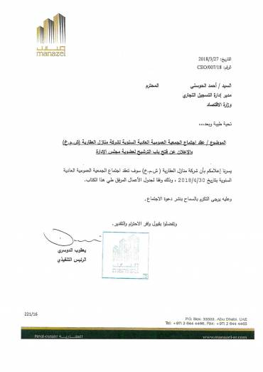 Manazel Real Estate PJSC Invitation to Attend AGM to be held on AGM at 30/04/2018
