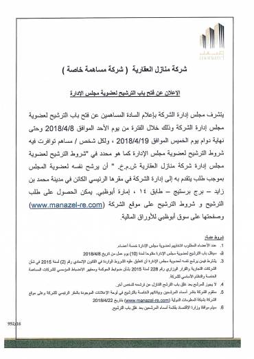 Conditions and Nomination Application for Membership in Manazel Real Estate Board of Directors PJSC